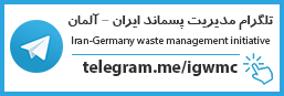 Iran-Germany waste management initiative Telegram