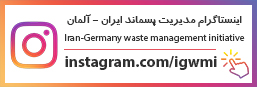 Iran-Germany waste management initiative Instagram